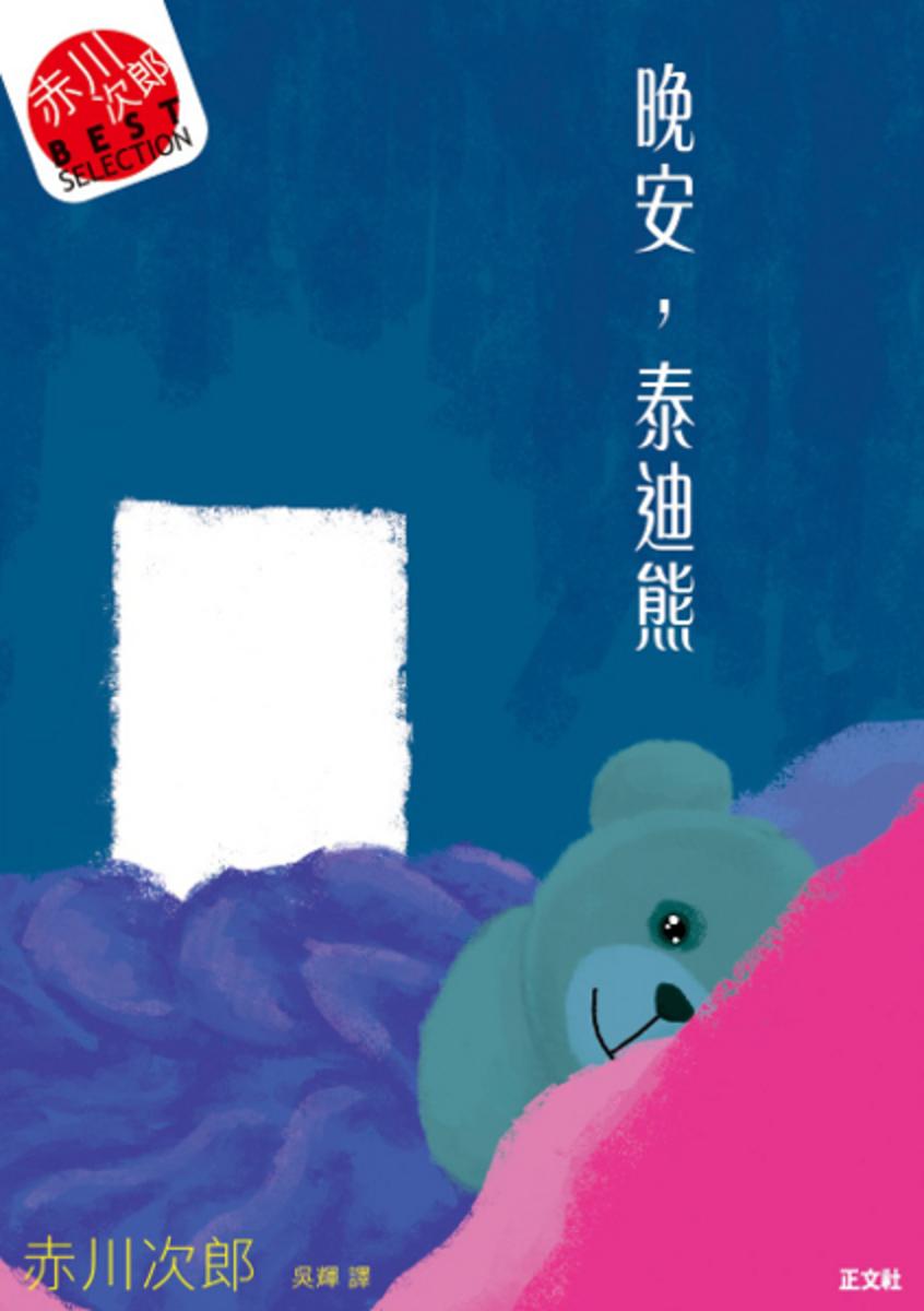 晚安,泰迪熊