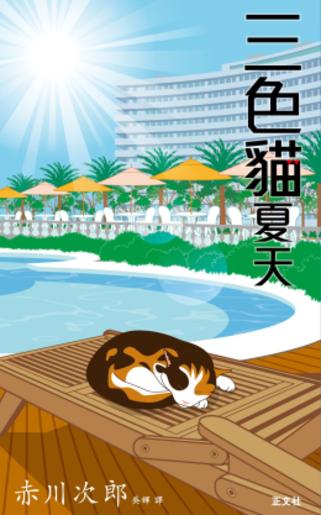 三色貓夏天