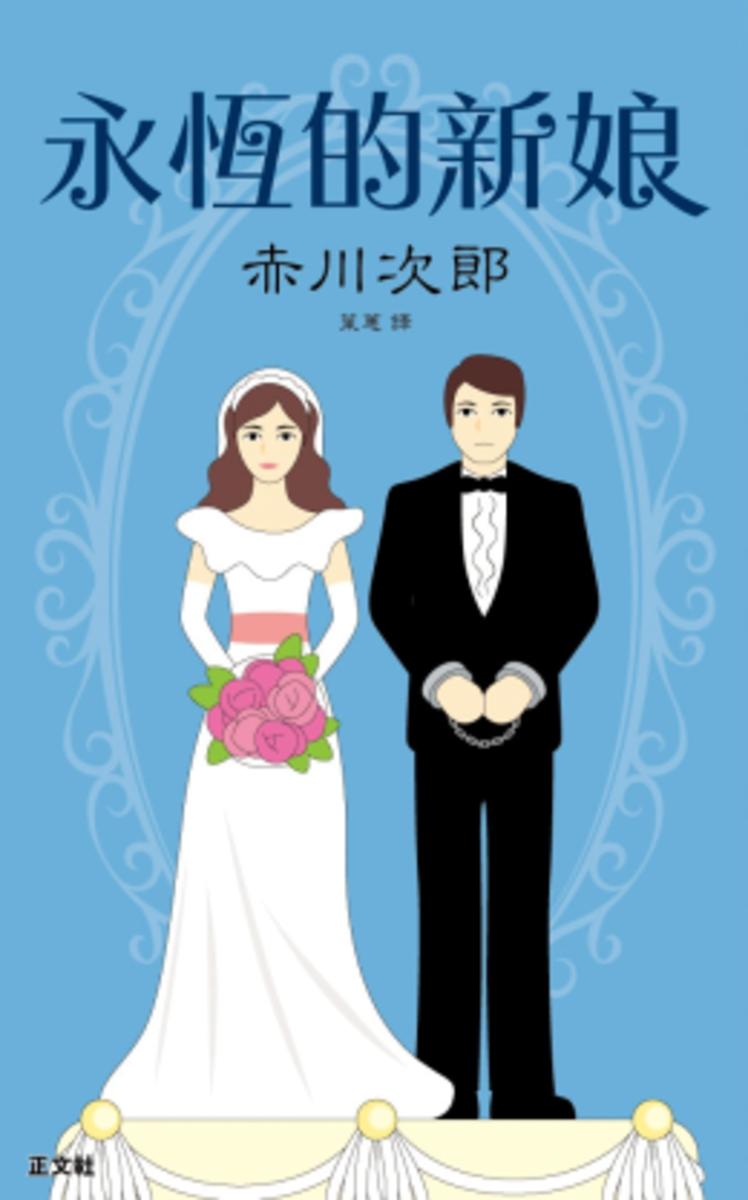 永恆的新娘