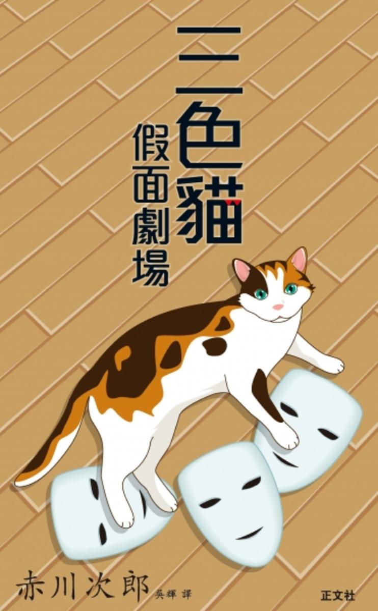 三色貓假面劇場