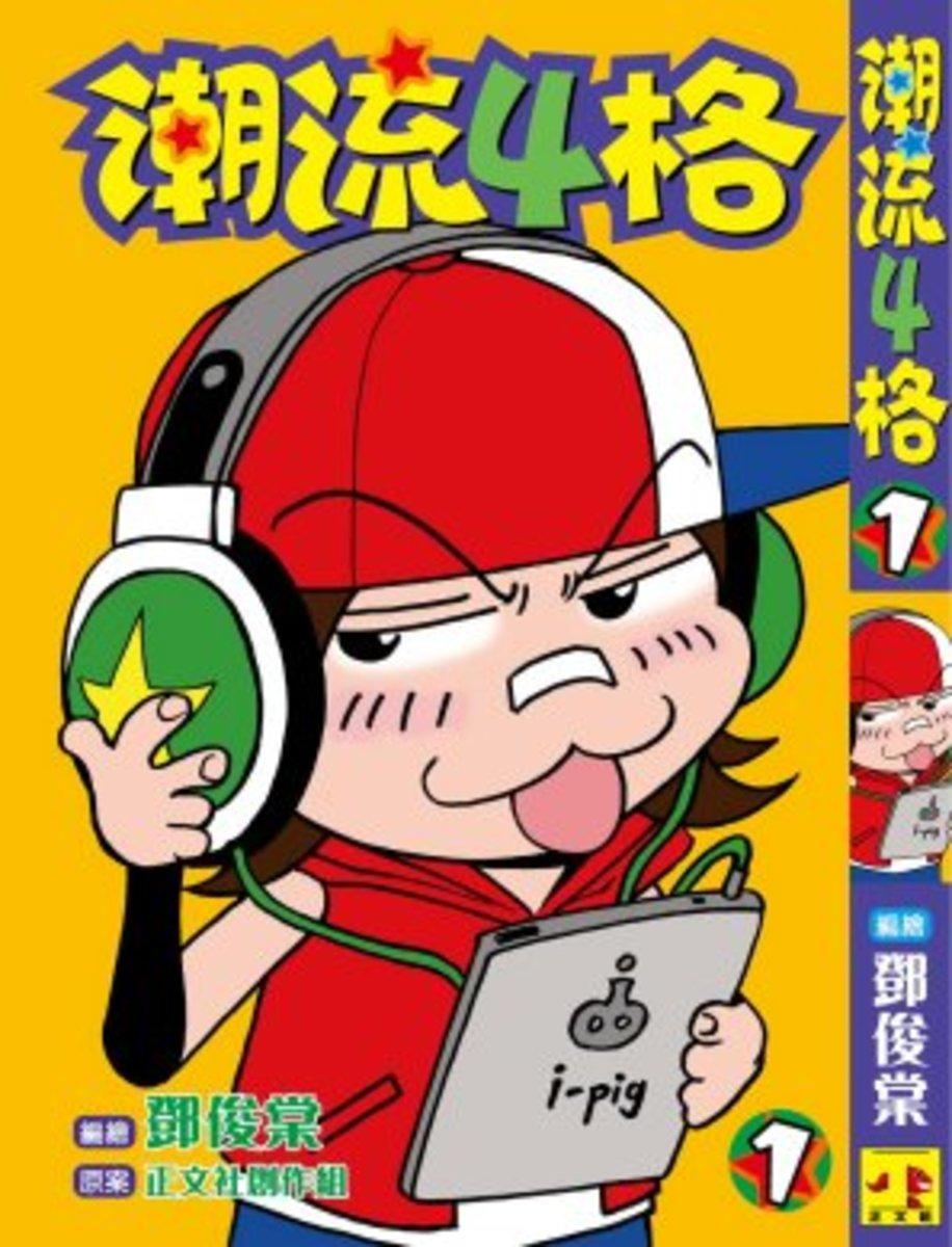 潮流4格  (漫畫)  #1