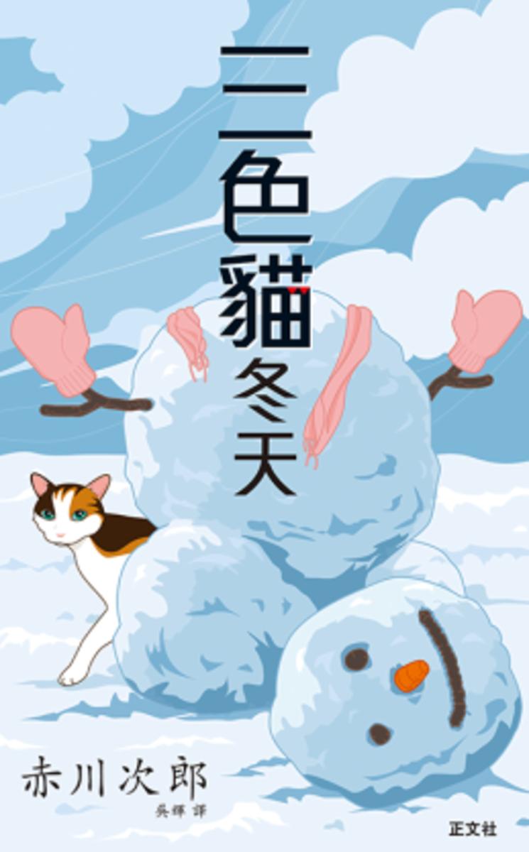三色貓冬天