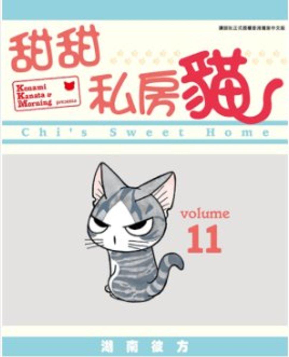 甜甜私房貓  (全彩色漫畫) #11