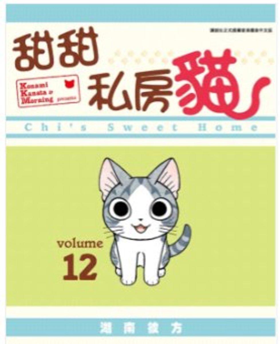甜甜私房貓  (全彩色漫畫) #12
