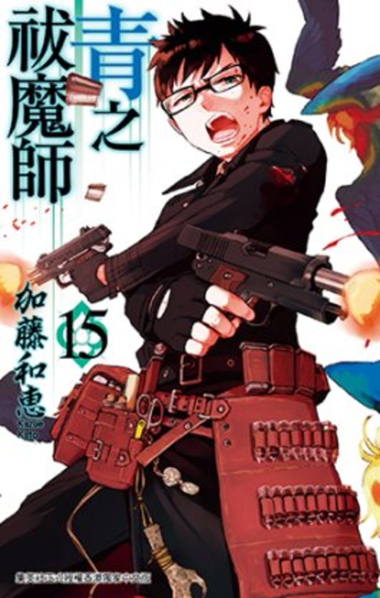 青之祓魔師  (漫畫) #15