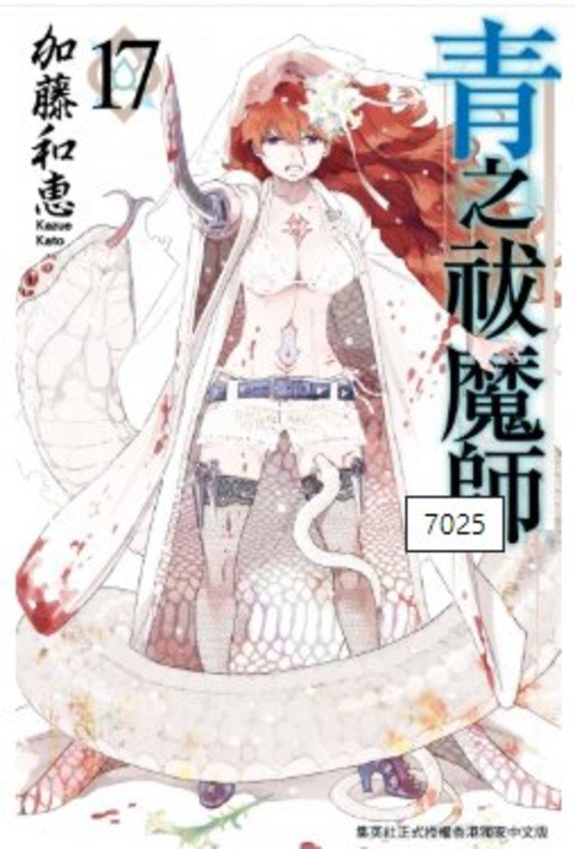 青之祓魔師  (漫畫) #17