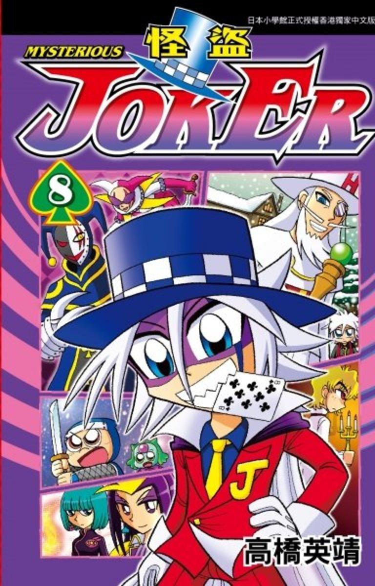 怪盜Joker (漫畫) #8