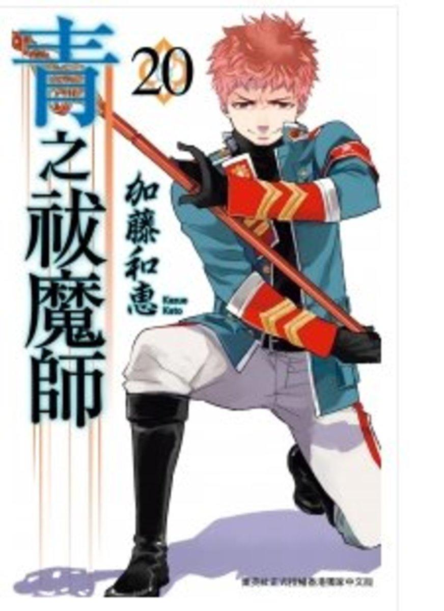 青之祓魔師  (漫畫) #20