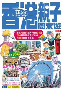 正文社 香港親子周末遊 (第1刷)