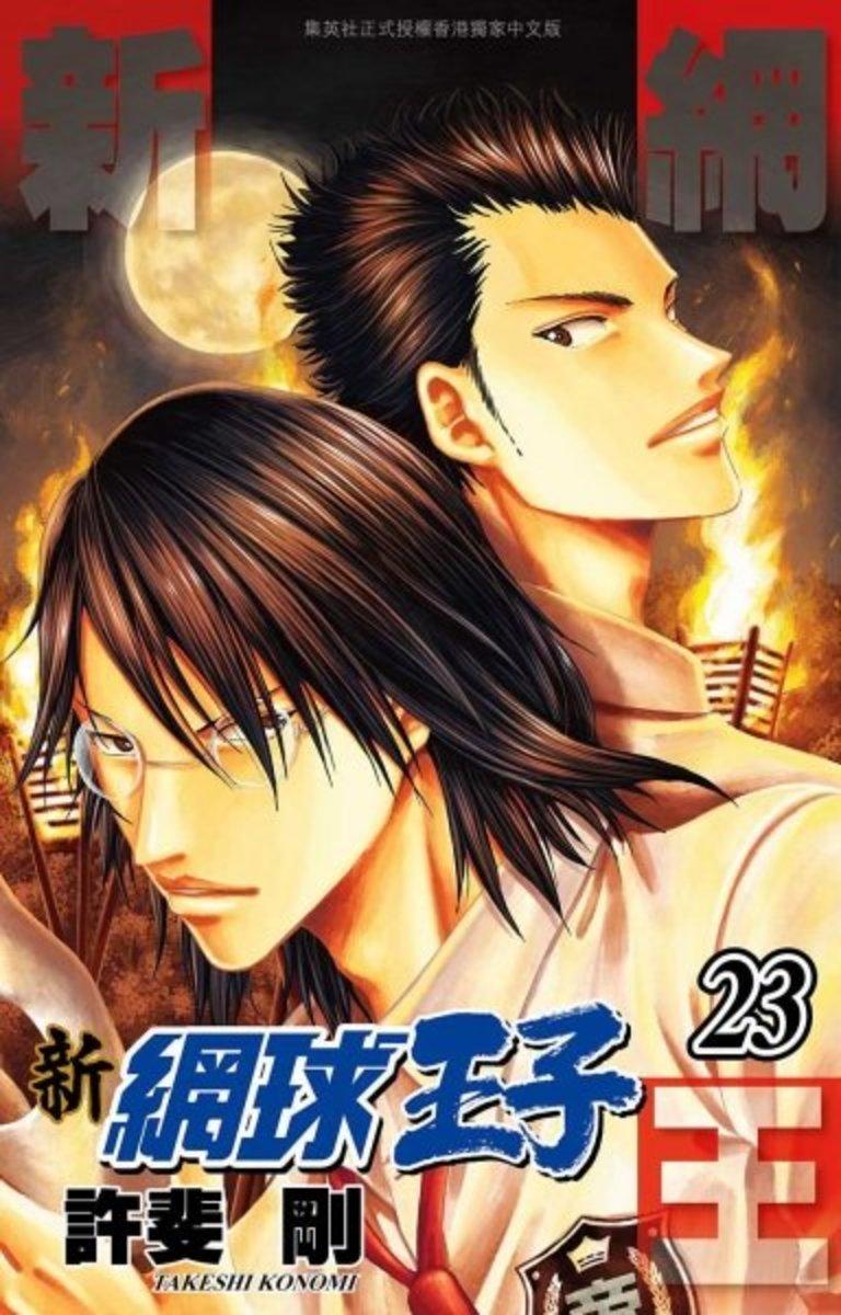 新網球王子 (漫畫) #23