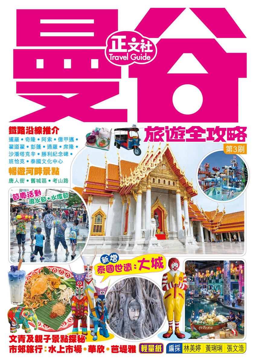 曼谷旅遊全攻略(第 3 刷)