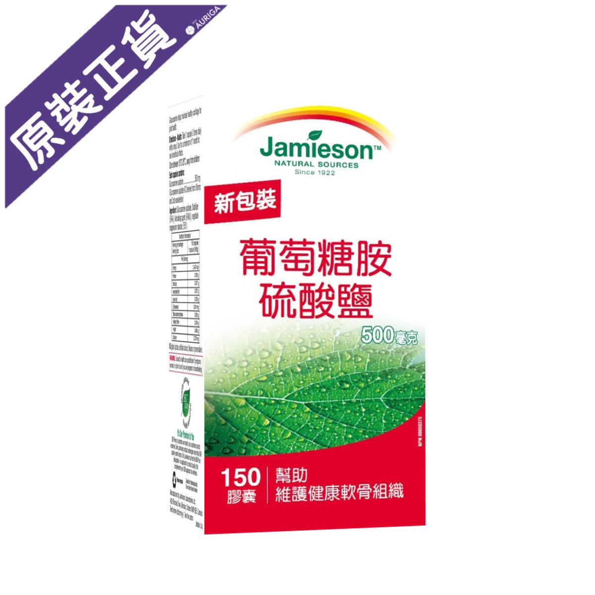 [原裝正貨] 增美神-葡萄糖胺硫酸鹽500毫克150粒