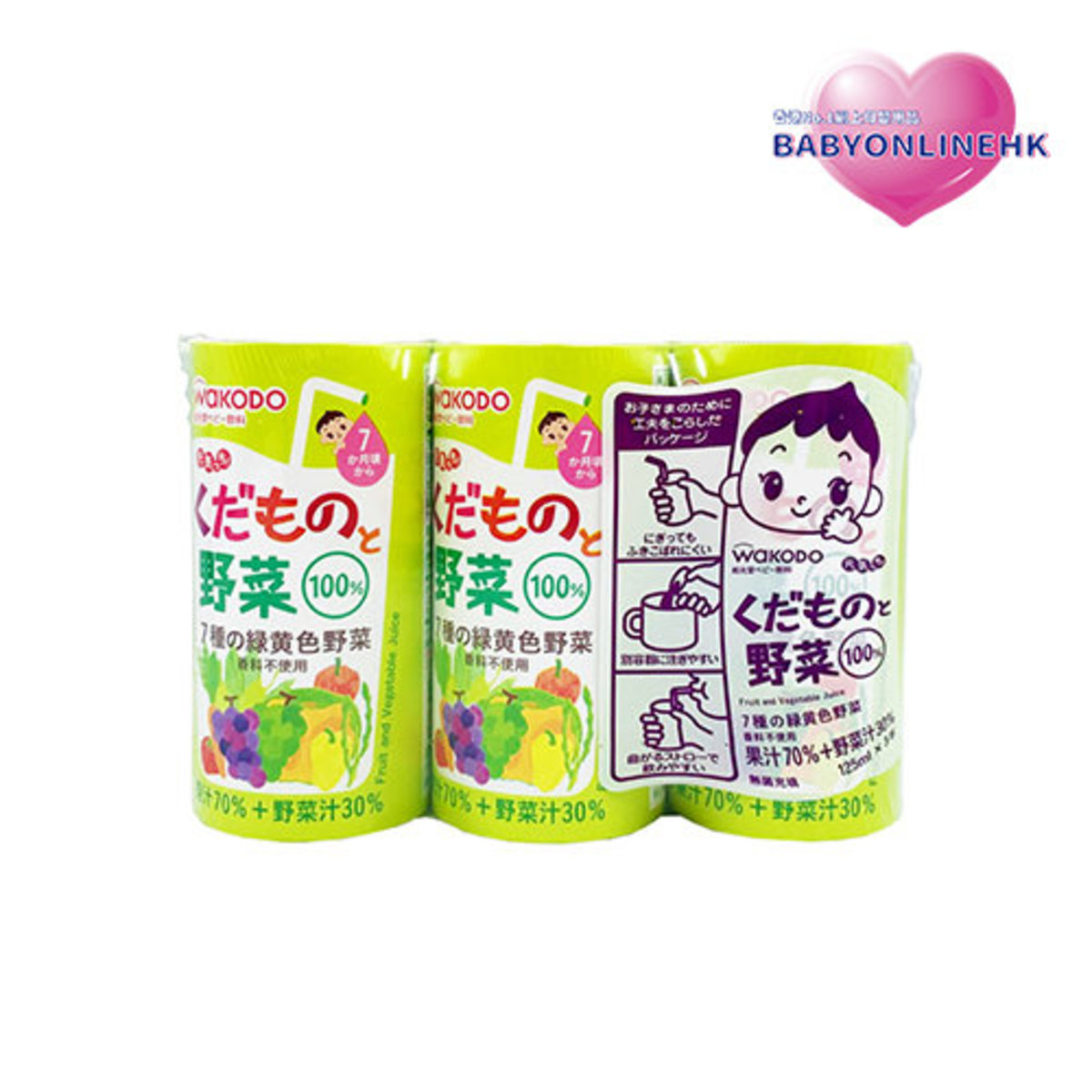 Fruit & Vegetable Juice #From 7 months 125ml x3 (Parallel Imports Product)