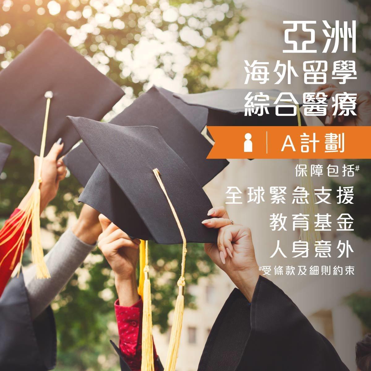 Asia – Comprehensive Medical Overseas StudyCare Insurance