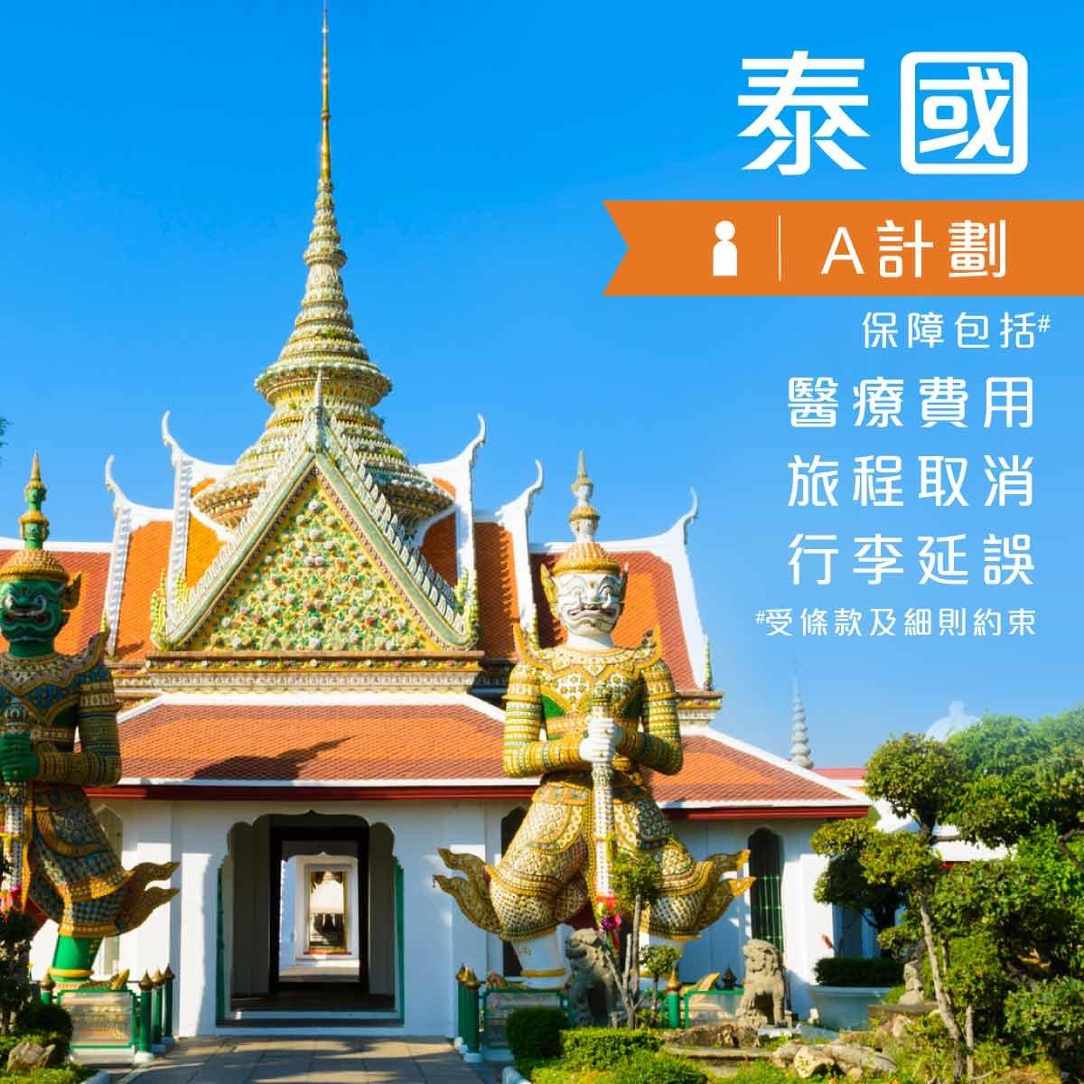 泰國 - 單次個人旅遊保險 (只限成人)