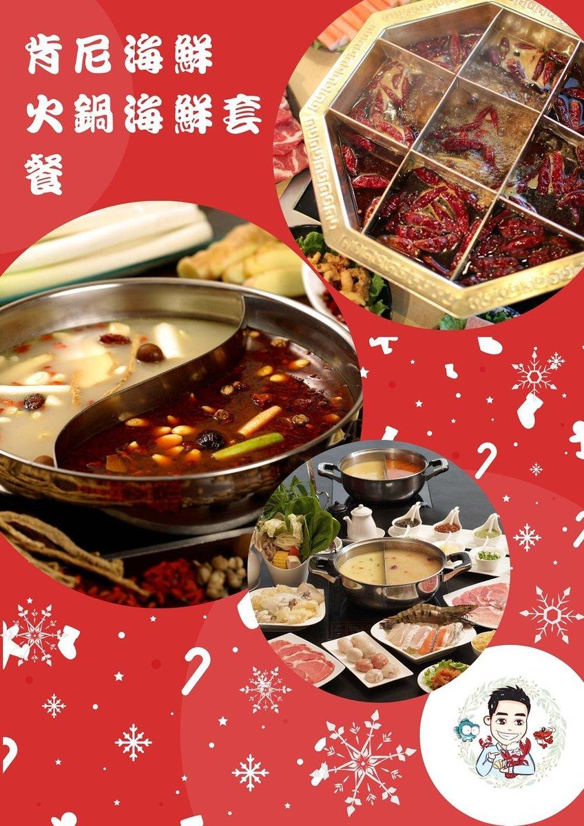 肯尼海鮮火鍋套餐 ( 4-6 人 )