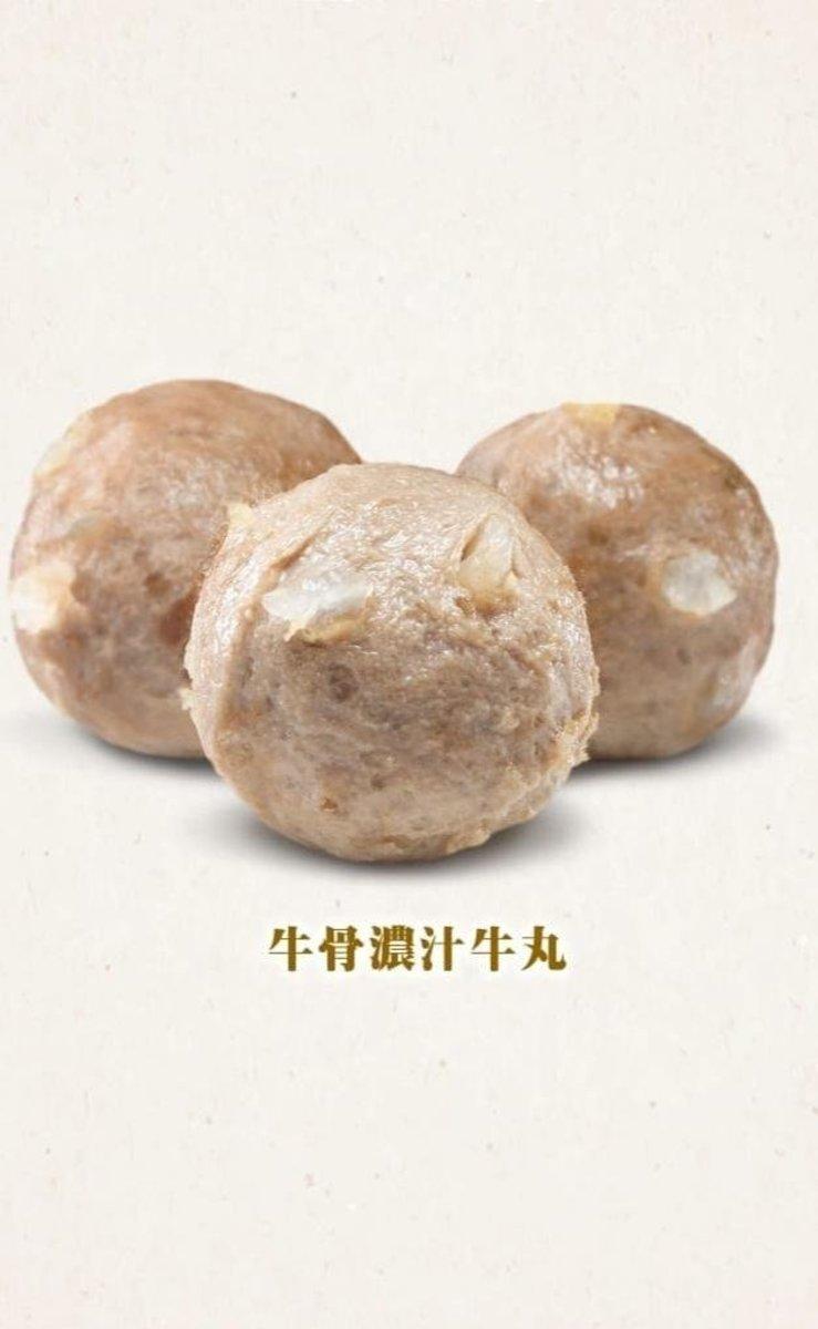 牛骨濃汁牛丸(185g) 9粒
