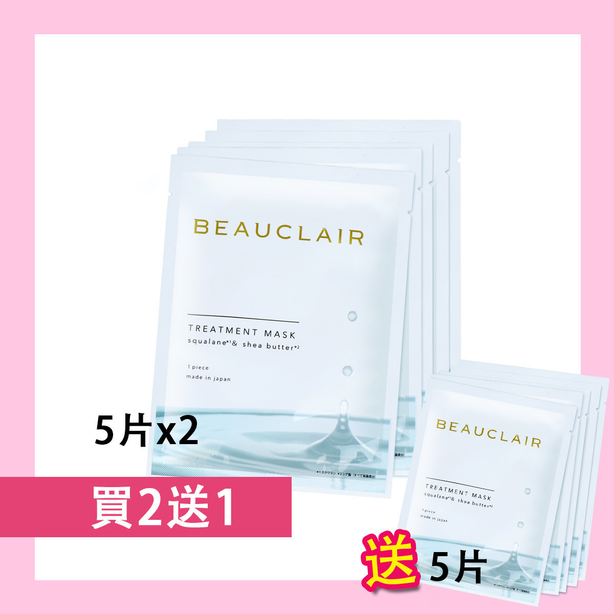 Treatment Mask(5pcs) - Buy 2 Get 1 FREE【Parallel Imports】