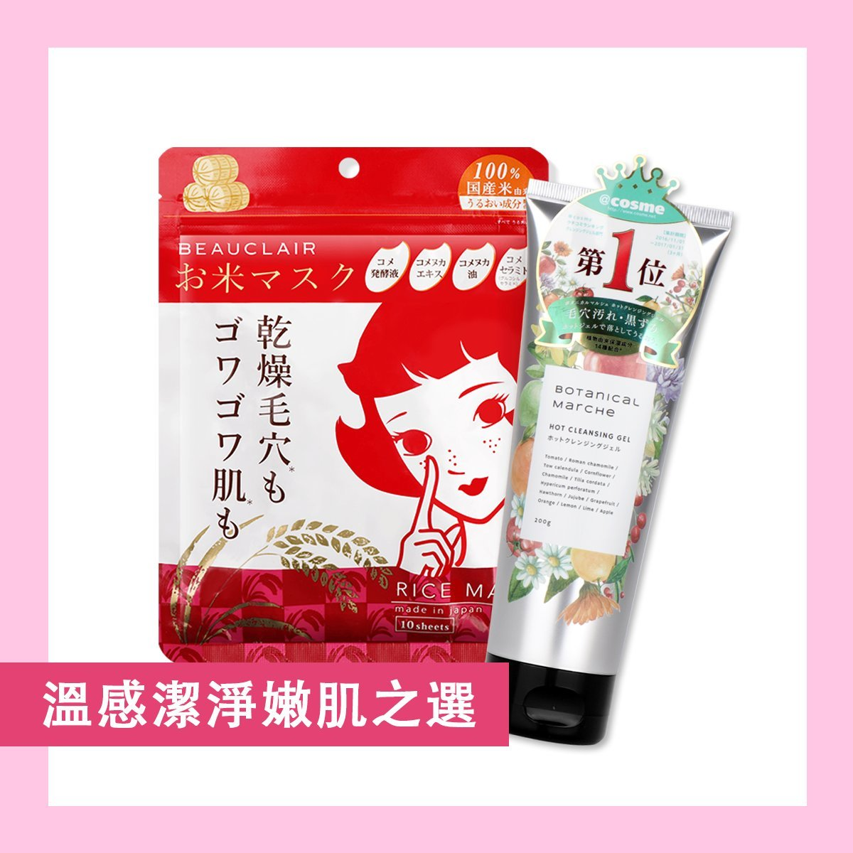 Botanical Marche Hot Cleansing Gel + Beauclair Rice Mask(10 pcs/pack)【Parallel Imports】