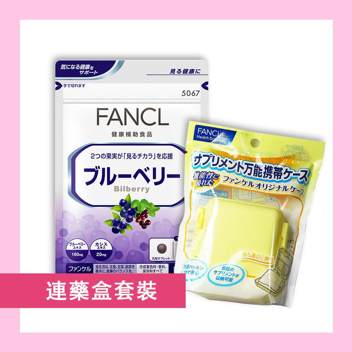 護眼藍莓 30日+防潮密封攜帶藥盒套裝 【平行進口】