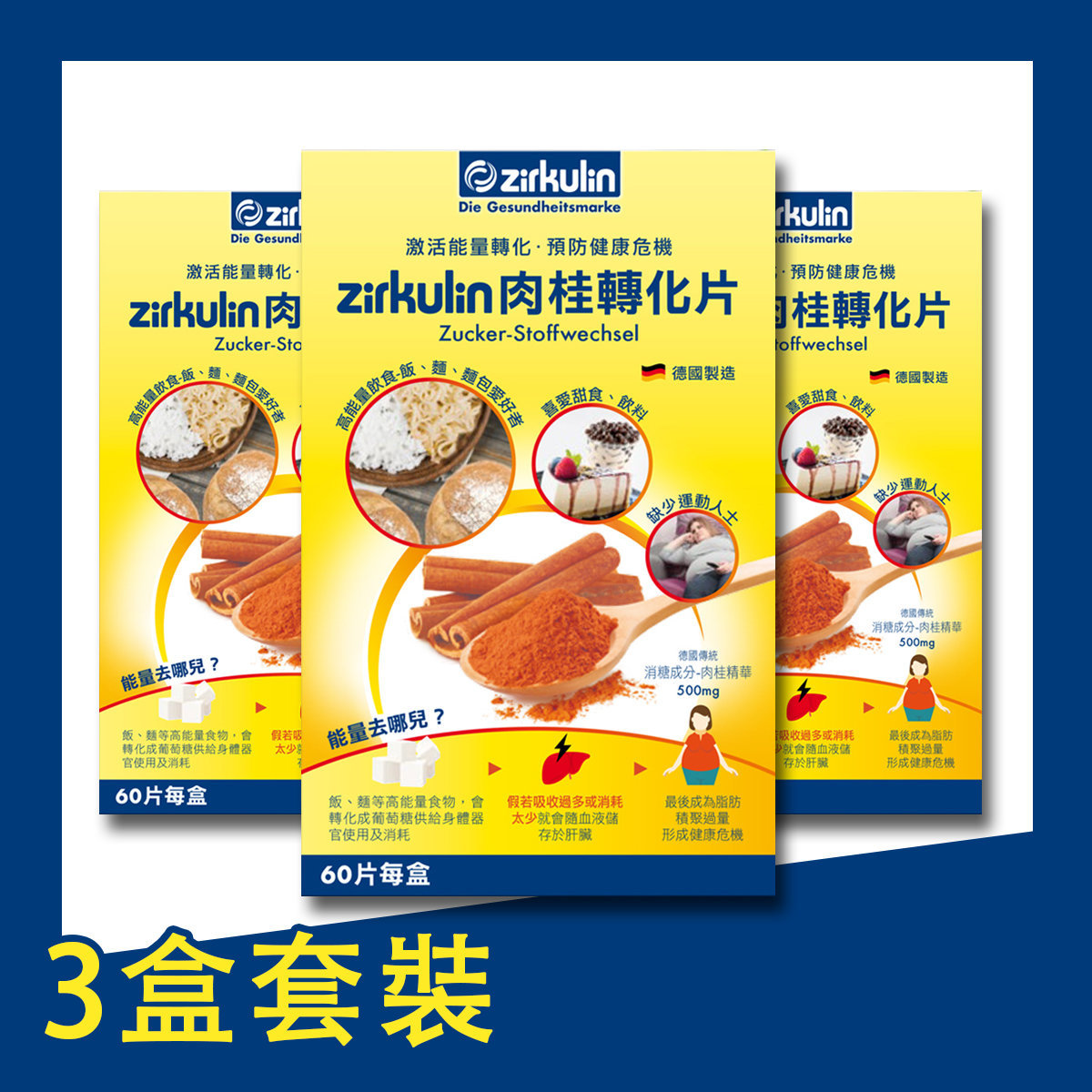 Cinnamon Tablets – 3 Boxes / Set 【Parallel Imports】
