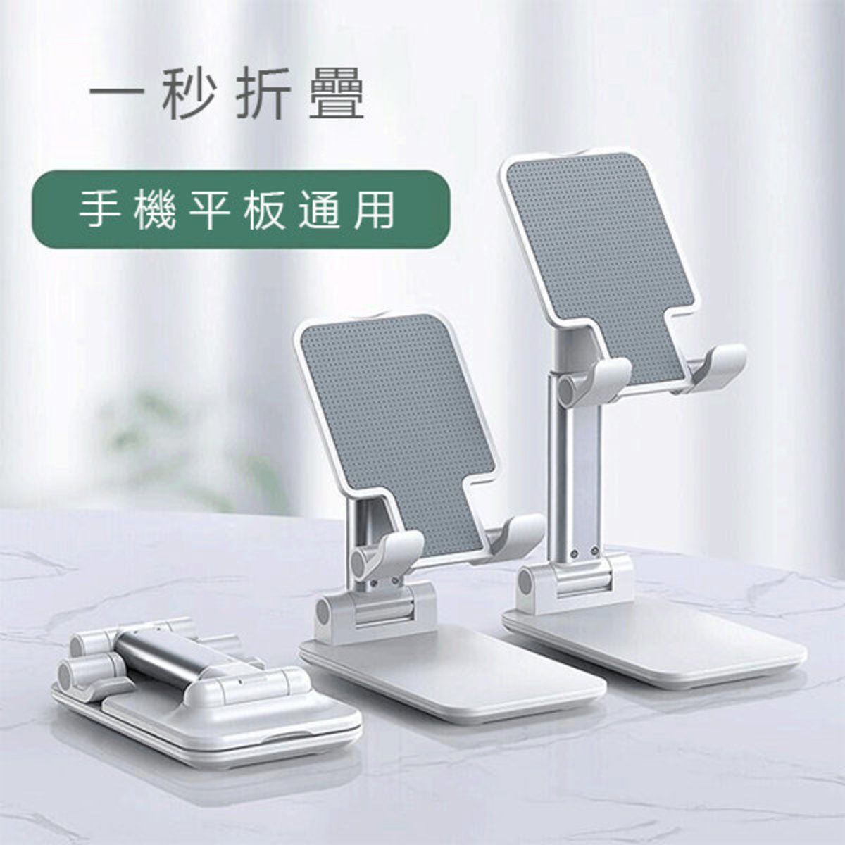 Foldable retractable mobile phone iPad stand