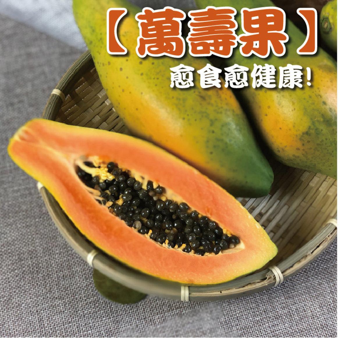 黃肉木瓜(1個約1000-1500克)
