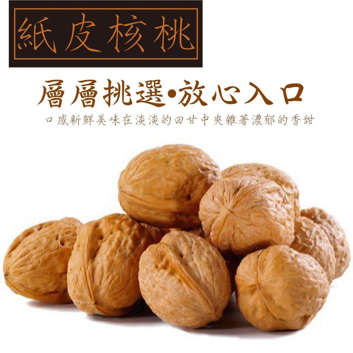 紙皮核桃 - 雲南特產 (共重400-450G)