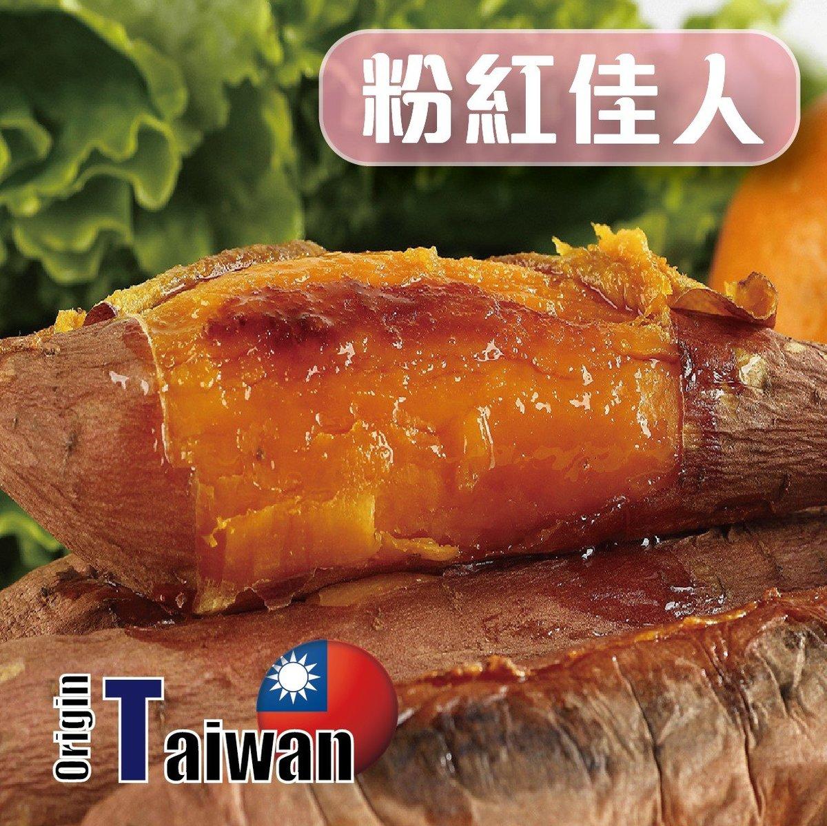 (台灣)粉紅佳人蕃薯 (800-1000G)