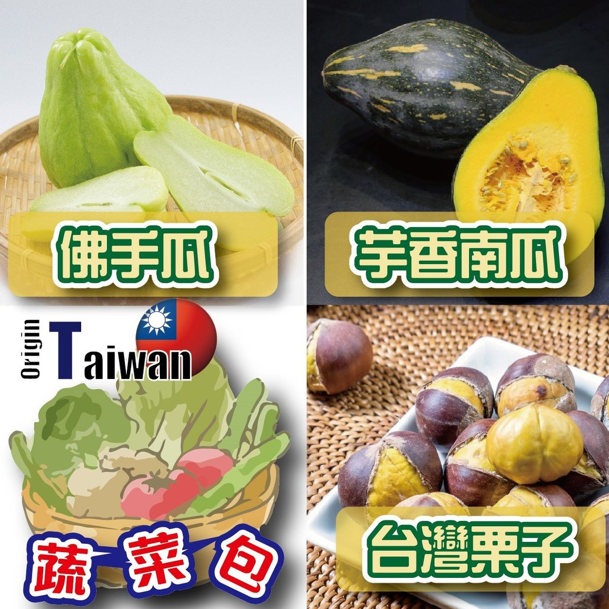 Taiwan 蔬菜包 ( 佛手+栗子+ 芋香南瓜) (共重1.7-2KGS)