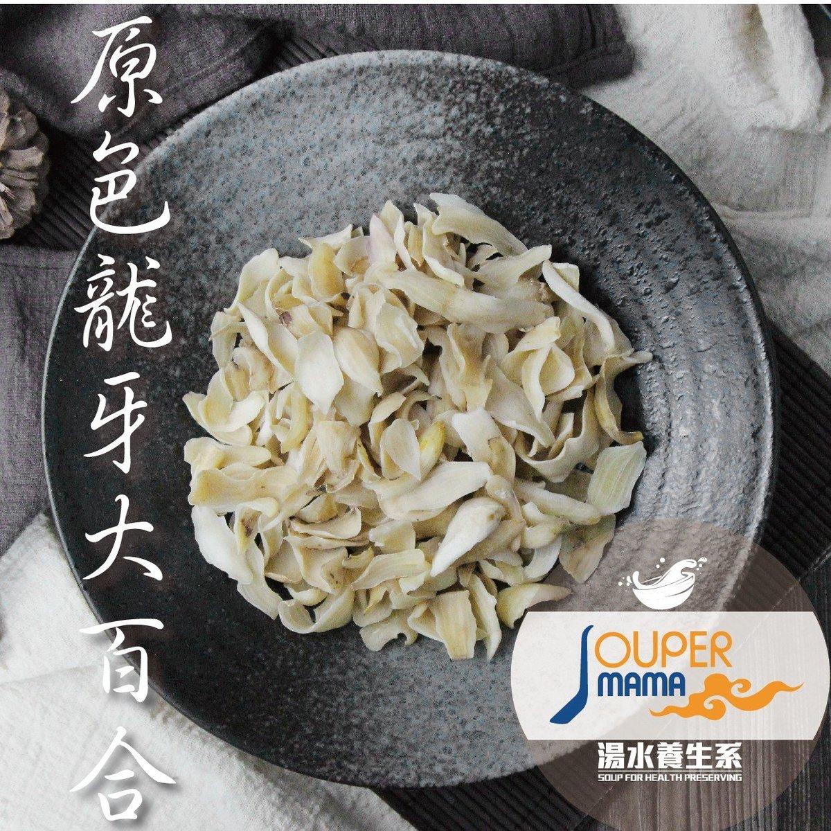 原色龍牙大百合 (140G)