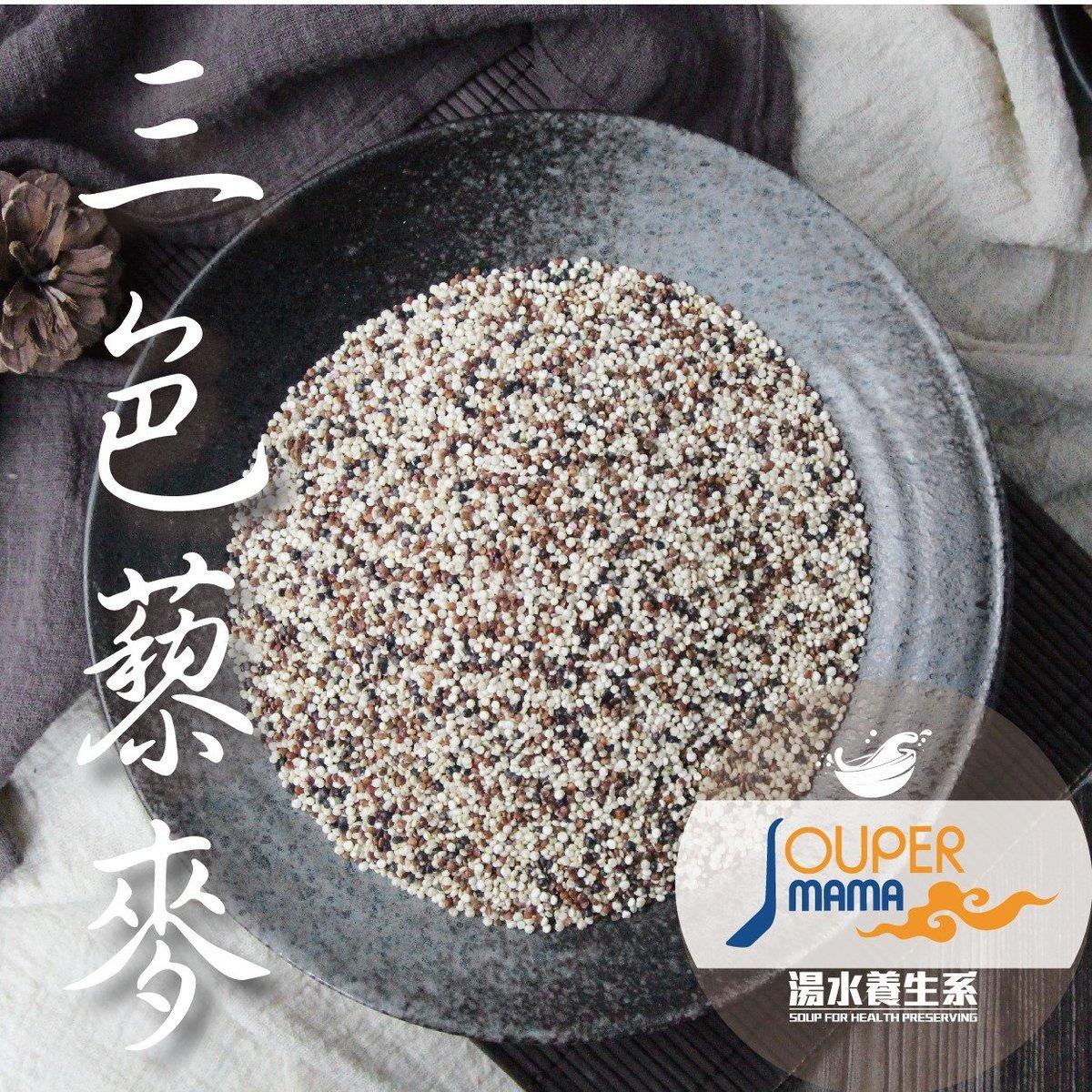 三色藜麥 (280G)