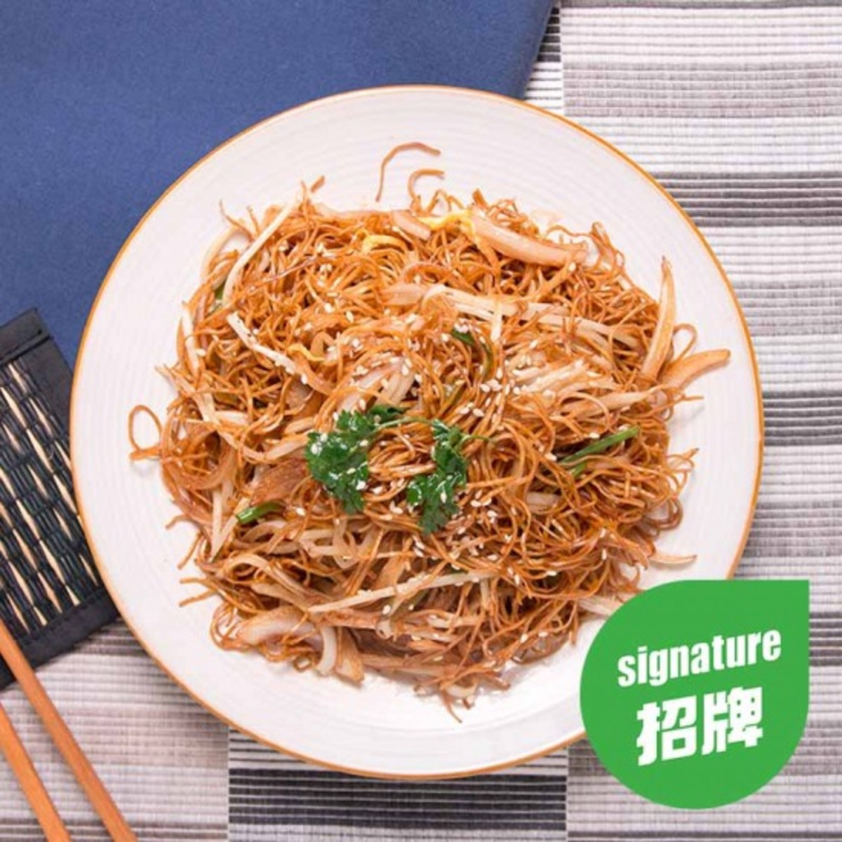 Stir Fried Noodle With Soy Sauce