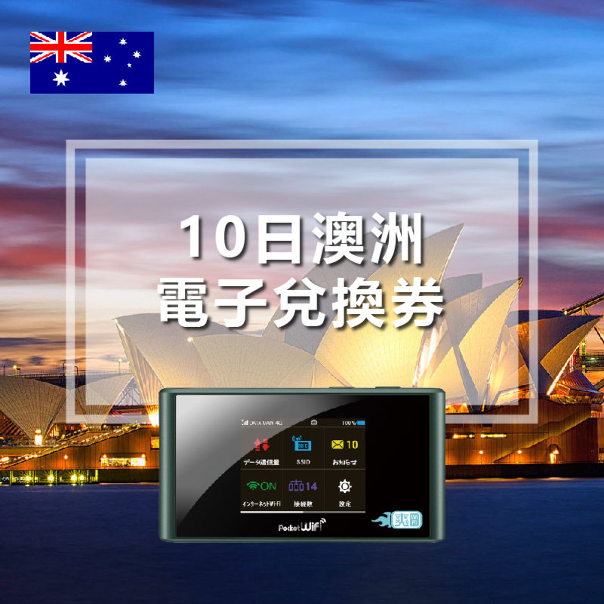SONG Wifi | 10 days Australia Unlimited Data Unlimited Speed E