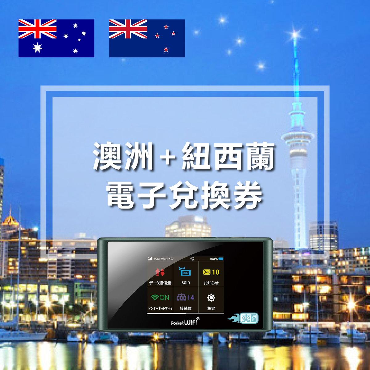 澳洲+紐西蘭(不限速)電子兌換券