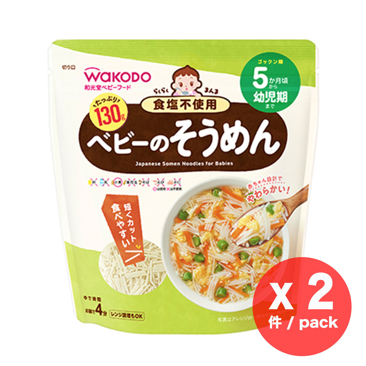 Wakodo Japanese Somen Noodles for Babies (New packing) 130g x 2 pack