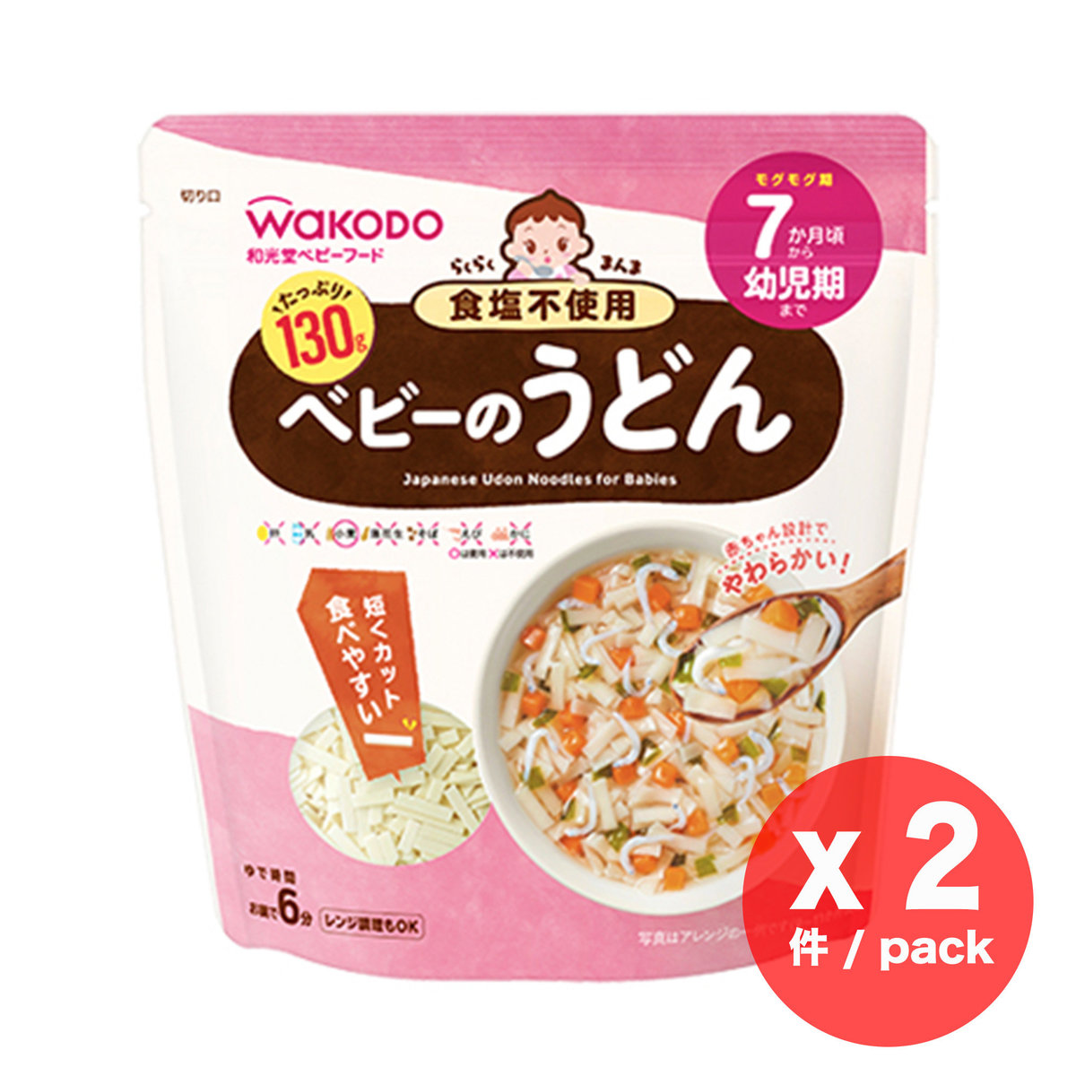Wakodo Japanese Udon Noodles for Babies (New Packing) 130g x 2 pack