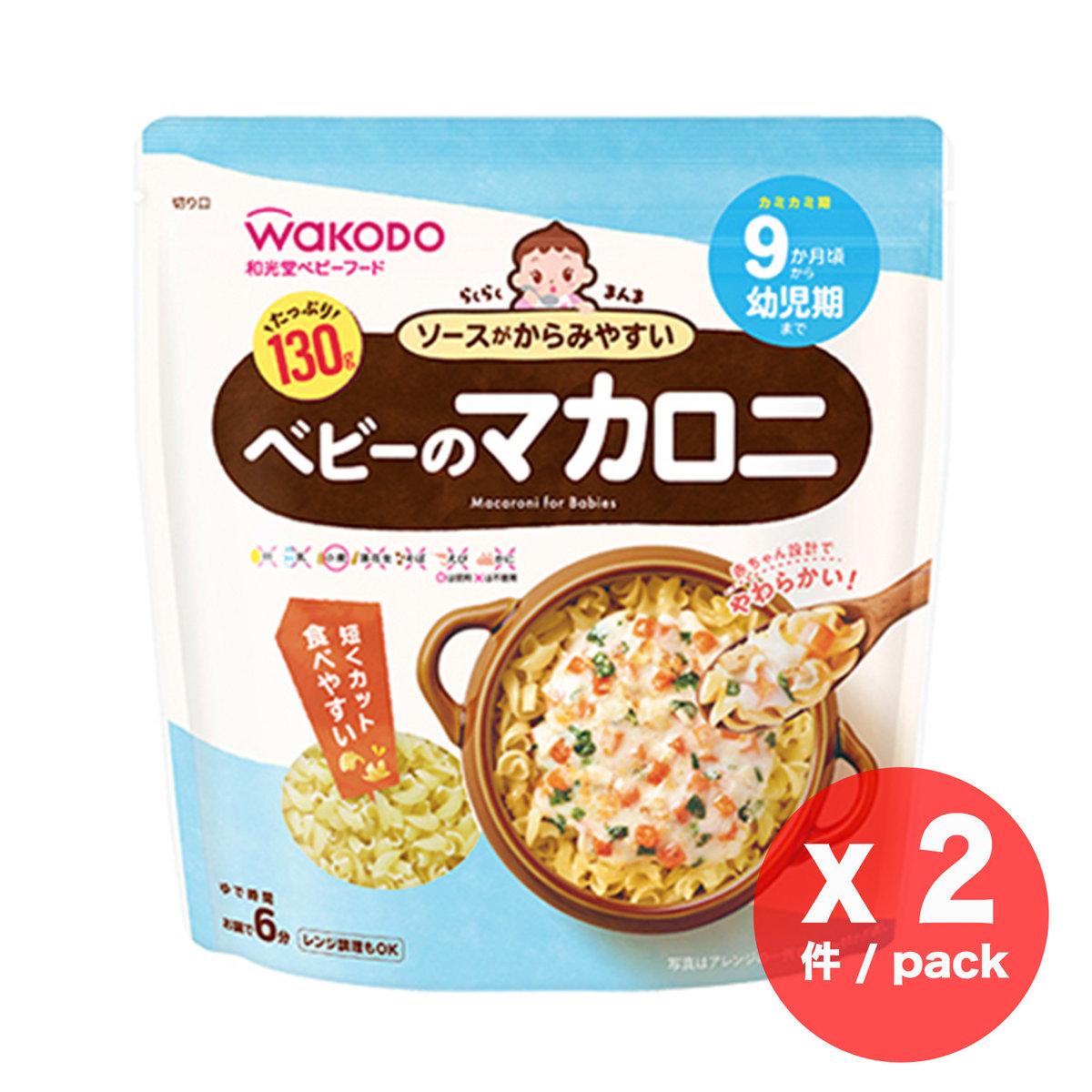 Wakodo Macaroni for Babies (New packing) 130g x 2 pack