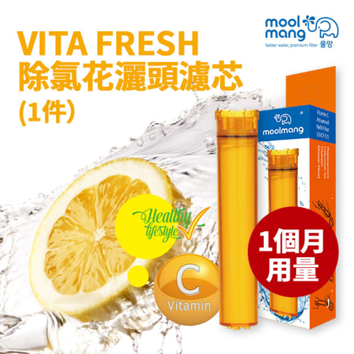 Vitafresh Filter Catridge