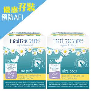 Natracare 有機棉超薄護翼衛生巾 (31cm 夜用量多型) (2件裝) - 預防AFI 10片獨立包裝 x 2