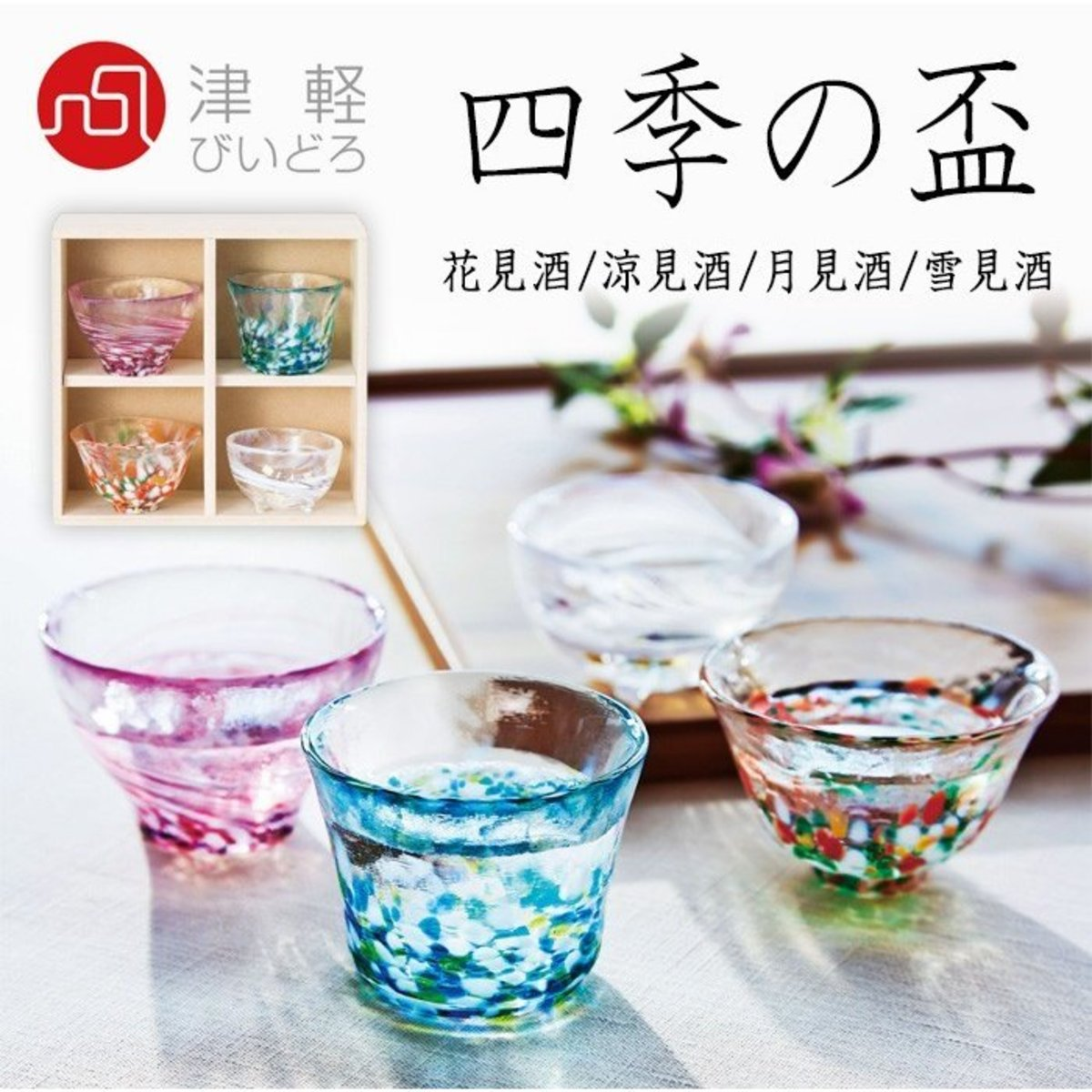 Sake Glass Cup Four Seasons Sake Cup - 1 Set 4 cup with Wooden Box
