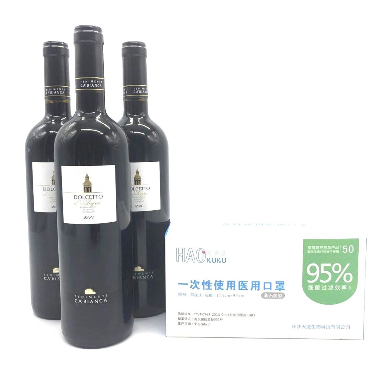 Tenimenti Ca' Bianca Dolcetto d'Acqui, Piedmont, Italy 2014×3瓶(贈送好庫酷-一次性防護口罩一盒50個)