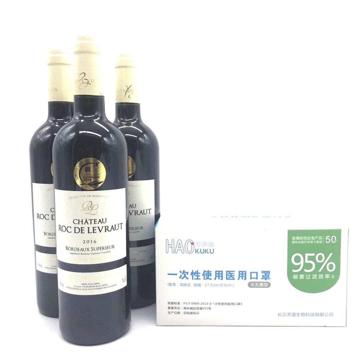 Ch Roc de Levraut Bordeaux Superieur 2016 ×3瓶(贈送好庫酷-一次性防護口罩一盒50個)