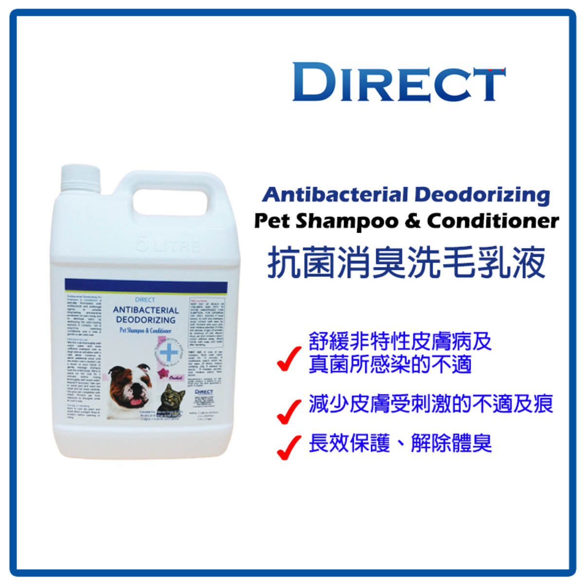 Antibacterial Deodorizing Pet Shampoo and Conditioner 5L