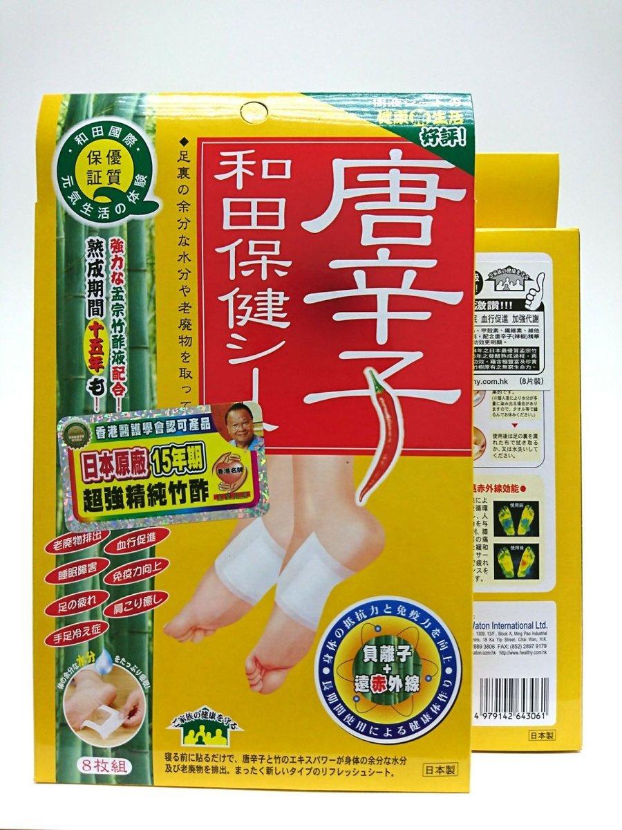 和田日本唐辛子保健貼(8枚)