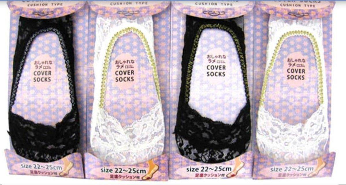 Japanese Lace Cover Socks / Black White ~ 2 Pairs