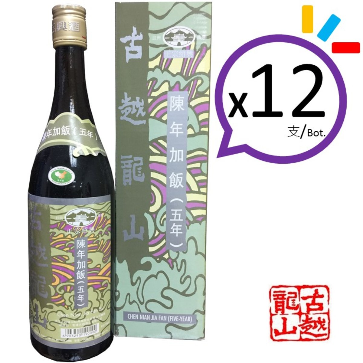 Chen Nian Shao Xing Jia Fan Wine 5 Years x12 Bottles