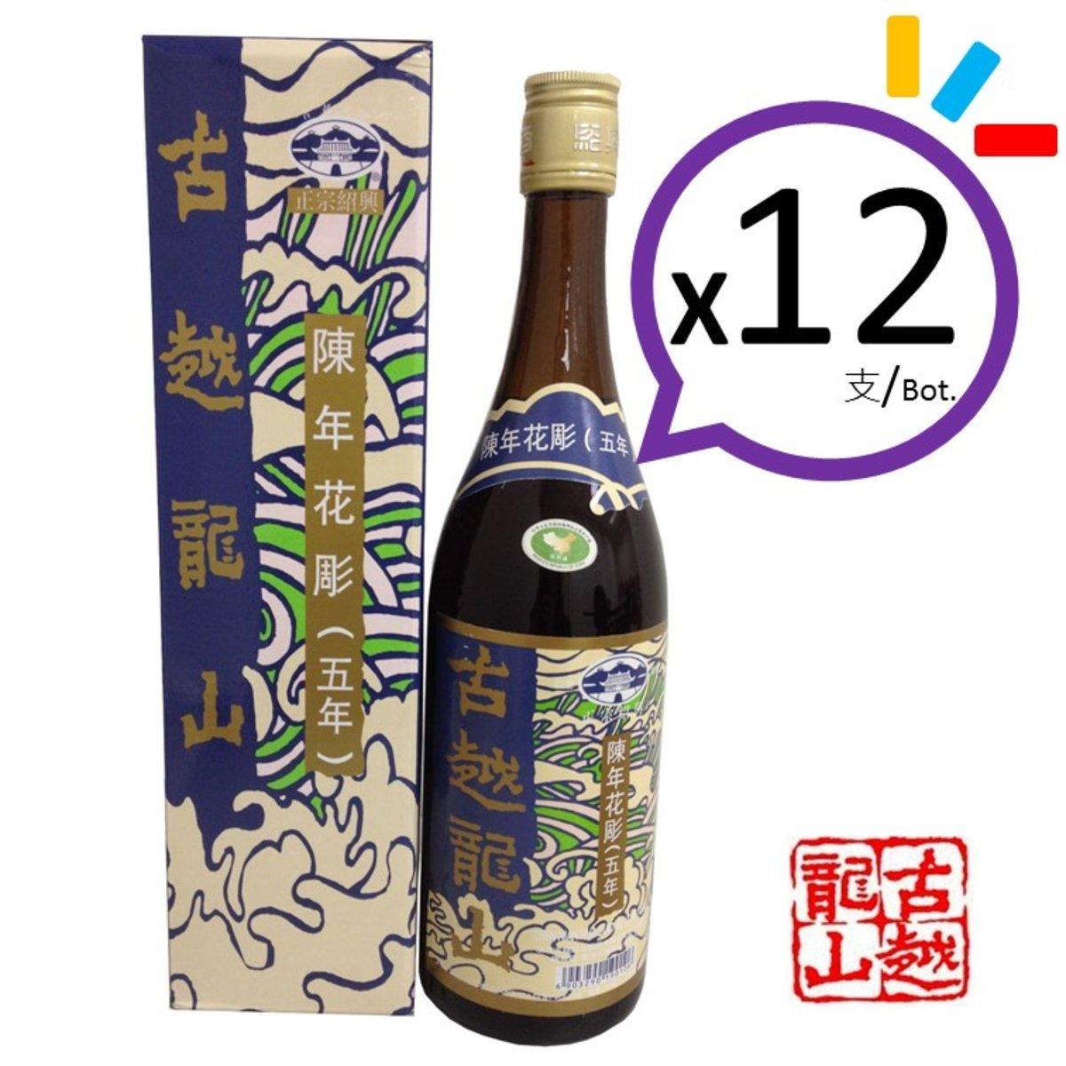陳年紹興花雕酒五年 x12 支