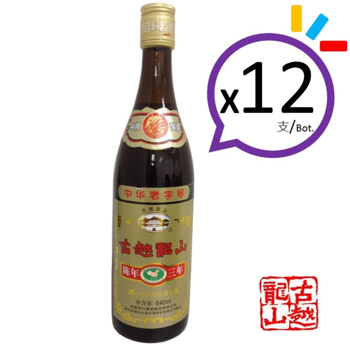 Chen Nian Shao Xing Jia Fan Wine 3 Years Golden Label x12 Bottles