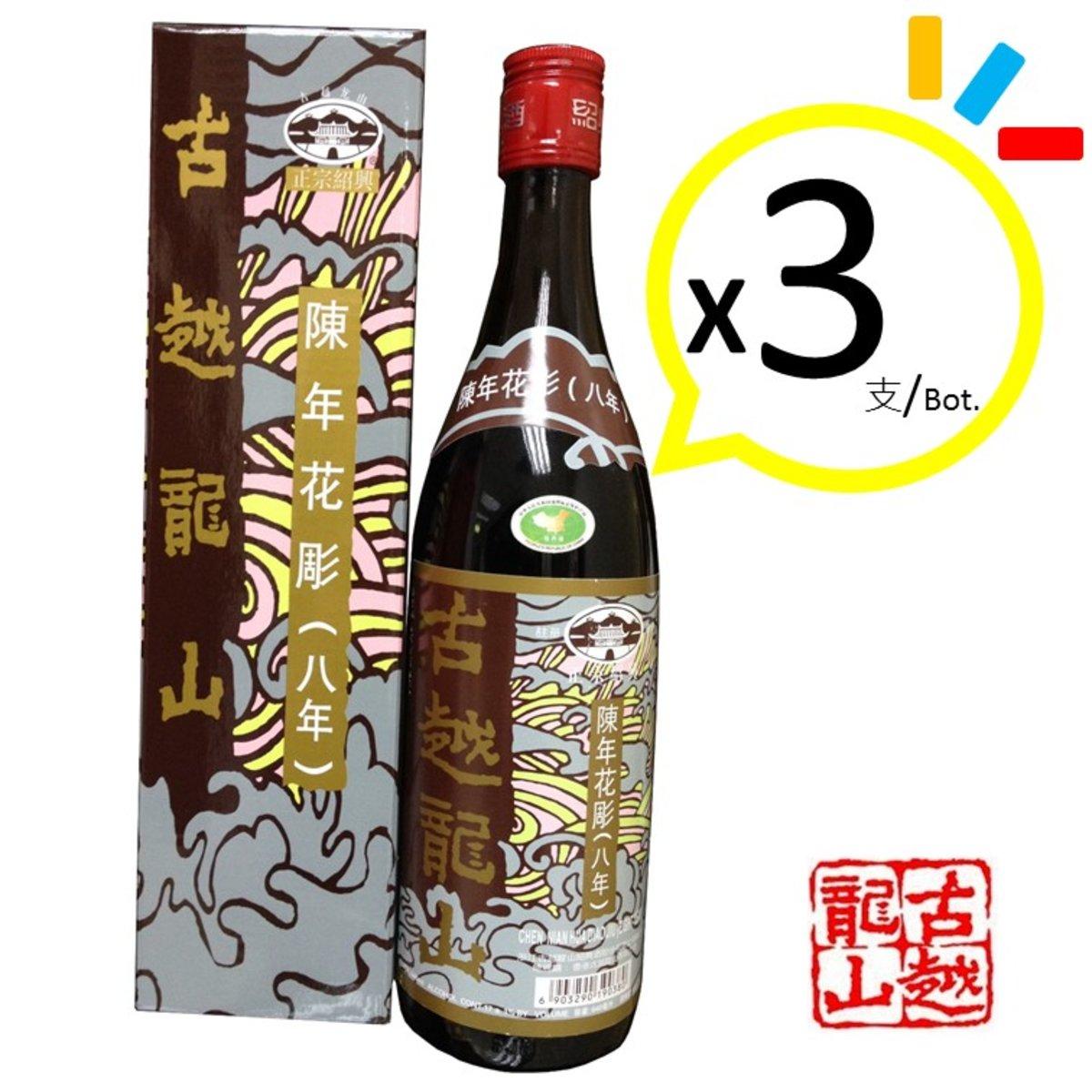Chen Nian Shao Xing Hua Diao Wine 8 Years x3 Bottles